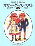 マザー・グース・ベスト3冊セット CD付
