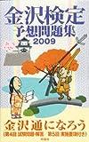 金沢検定予想問題集〈2009〉