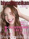 働く大人のおしゃれヘアカタログ by 美容師名鑑 vol.5