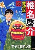 警視正椎名啓介 8 (8) (イブニングKC)