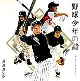 野球少年の詩