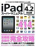 iPadスーパーマニュアルiOS4.2対応版