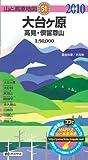 大台ケ原 高見・倶留尊山 2010年版 (山と高原地図 51)