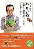 内田悟のやさい塾 秋冬―旬野菜の調理技のすべて