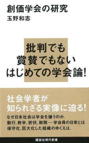 創価学会の研究 (講談社現代新書)