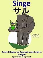 Conte Bilingue en Fran�ais et Japonais avec Kanji: Singe (Apprendre le japonais (avec Kanji) t. 3)