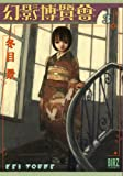 幻影博覧会 3 (3) (バーズコミックス)