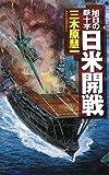 日米開戦―旭日の鉄十字
