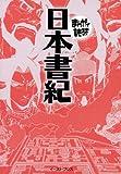 日本書紀 -まんがで読破-