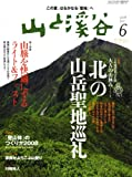 山と渓谷 2008年 06月号 [雑誌]