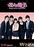 花より男子(韓国版) 2010年 カレンダー