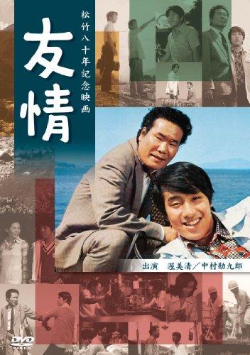 友情(1975)