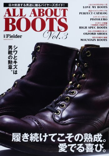 ALL ABOUT BOOTS 2013年Vol.3 大きい表紙画像