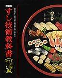 すし技術教科書 (江戸前ずし編)