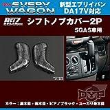 【黒木目】REIZ ライツ シフトノブカバー2P 新型 エブリイ バン DA17 V(H27/2~) 5AGS車用