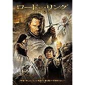 ロード・オブ・ザ・リング/王の帰還 [DVD]