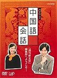 NHK外国語講座 中国語会話 [DVD]