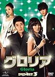 グロリア DVD-SET 3[DVD]