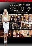 ハウス・オブ・ヴェルサーチ[DVD]