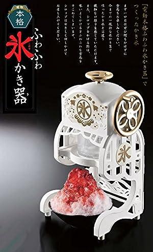 【Amazon.co.jp限定】 ドウシシャ 電動本格ふわふわ氷かき器 ホワイトゴールド DCSP-1651W