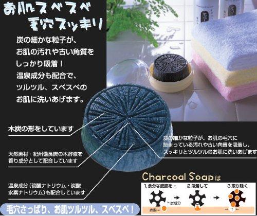 太平紙器 チャコールソープ 石けん 50g