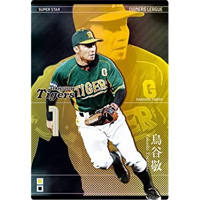 オーナーズリーグ20弾/OL20/SS/鳥谷敬/阪神