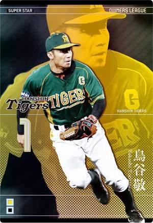 オーナーズリーグ20 OL20 スーパースター SS 鳥谷敬 阪神タイガース