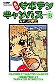 幕張サボテンキャンパス(8) (バンブーコミックス 4コマセレクション)