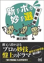 新手ポカ妙手選 居飛車編 (マイナビ将棋文庫)