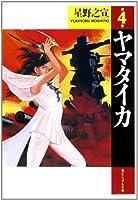 ヤマタイカ (第4巻) (潮ビジュアル文庫)
