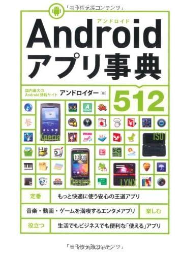 Androidアプリ事典512