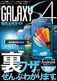GALAXY S4徹底活用ガイド (三才ムック vol.618)
