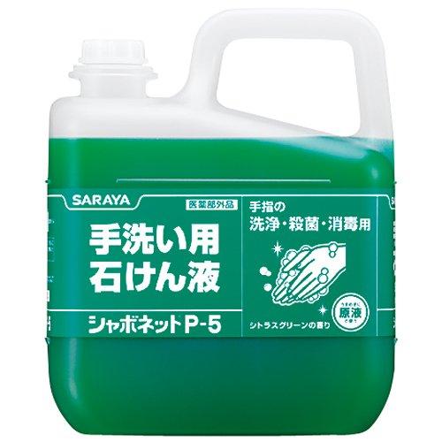 サラヤ 手洗い石けん液 シャボネット P-5 業務用 5kg