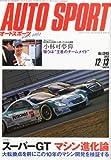 オートスポーツ 2012年 12/13号 [雑誌]