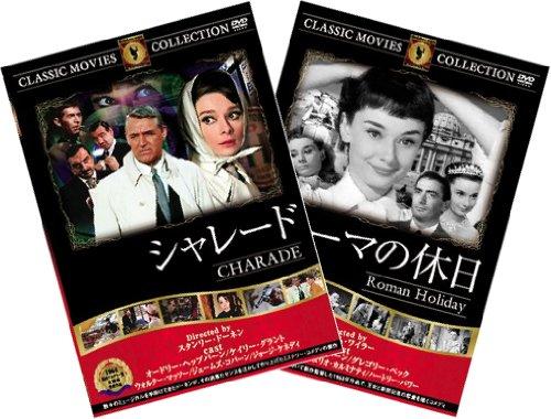 名作洋画DVDパック シャレード/ローマの休日 【DVD】FRTW-035