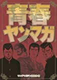 青春ヤンマガ (ヤングマガジンコミックス)