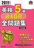 英検5級過去6回全問題集〈2011年度版〉 (旺文社英検書)