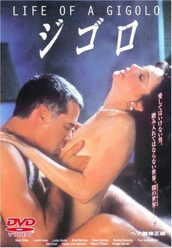 ジゴロ [DVD]