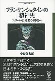 フランケンシュタインの精神史: シェリーから『屍者の帝国』へ (フィギュール彩)