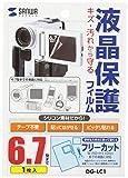 液晶保護フィルム(6.7型まで フリーカット) サンワサプライ DG-LC1