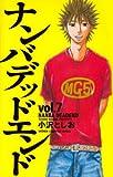 ナンバデッドエンド 7 (少年チャンピオン・コミックス)