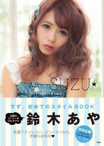 鈴木あや SUZU 大きい表紙画像
