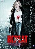 REPEAT リピート [DVD]
