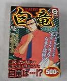 白竜スペシャル 抗争の戦略編 (Gコミックス)