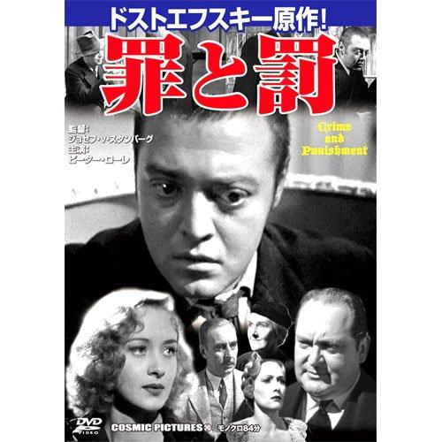 罪と罰 CCP-245 [DVD]