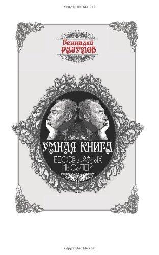 Umnaya kniga: aforizms: Volume 4 (RAZUMOV,s BOOKS)