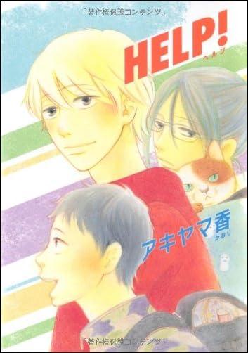 HELP!  (電撃ジャパンコミックス)