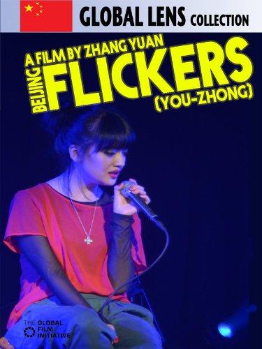 Beijing Flickers (You-Zhong) (English Subtitled)