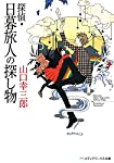 【レビュアー大賞 課題図書】探偵・日暮旅人の探し物
