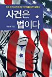 The case law is (Korean edition)